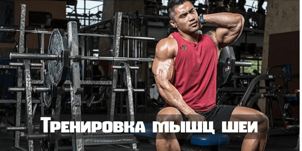 Тренировка мышц шеи