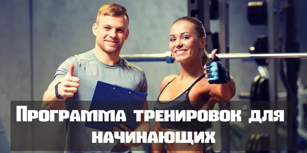 Программа тренировок для начинающих в тренажерном зале. Создай себя сам!
