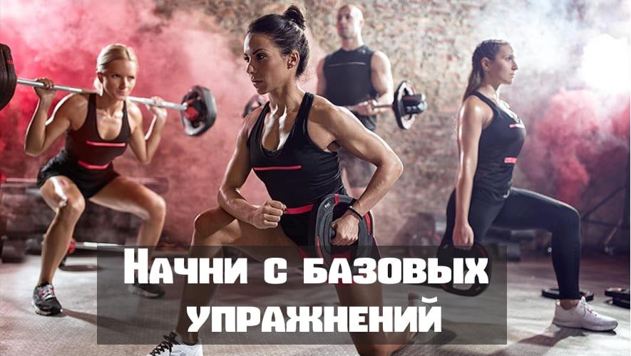 Программа тренировок для начинающих база