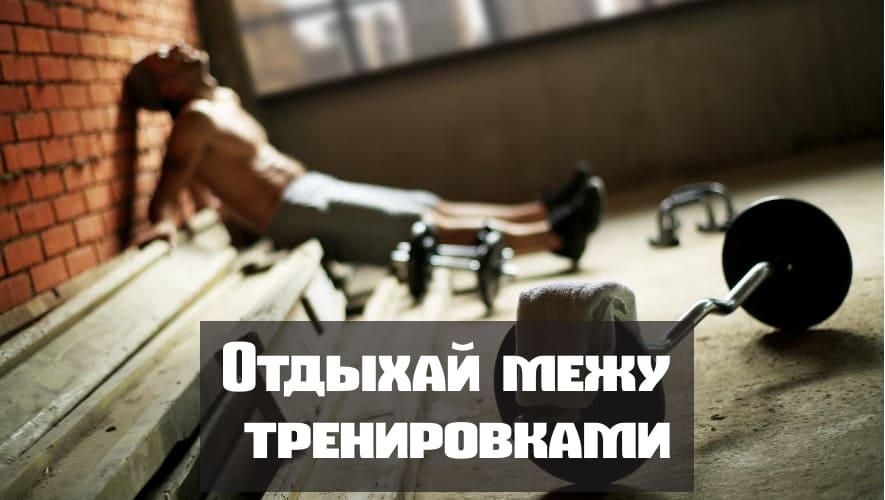 Программа тренировок на массу и рост мышц 3 дня thumbnail