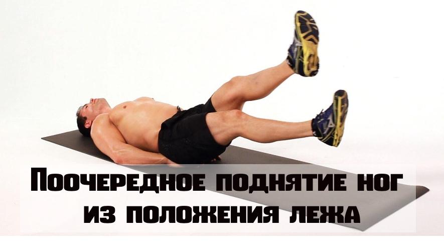 Поочередное поднятие ног из положения лежа