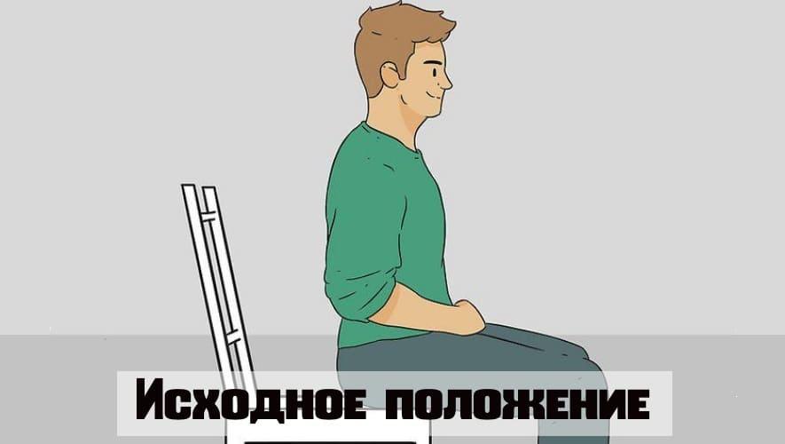Изометрика сидя
