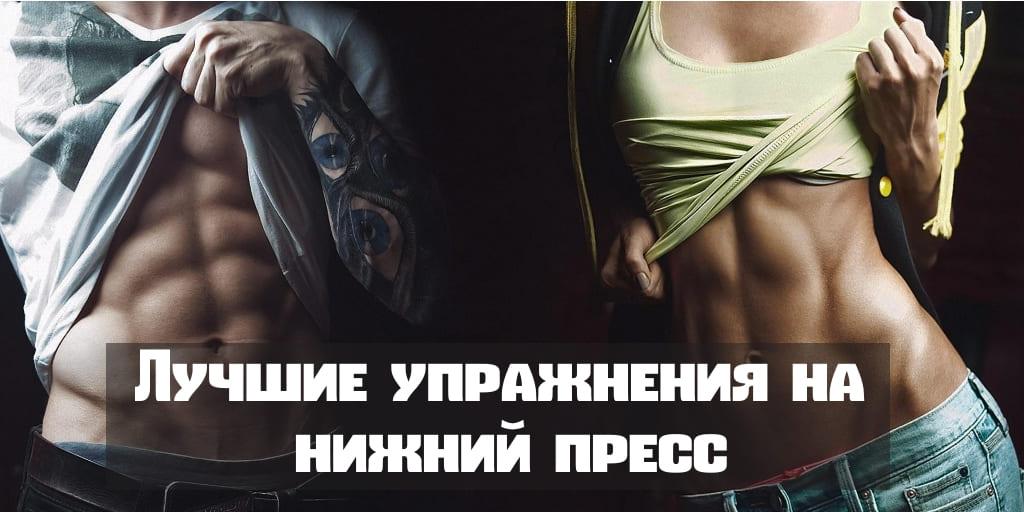 Лучшие упражнения на нижний пресс