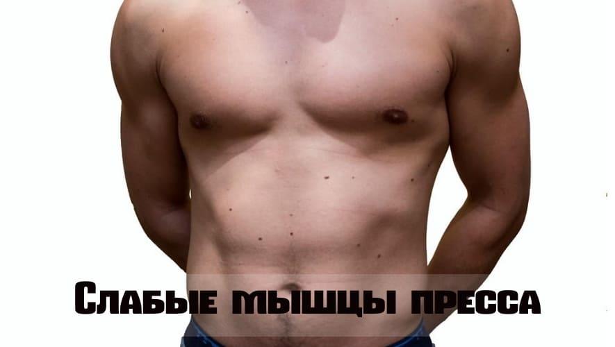 Слабые мышцы пресса
