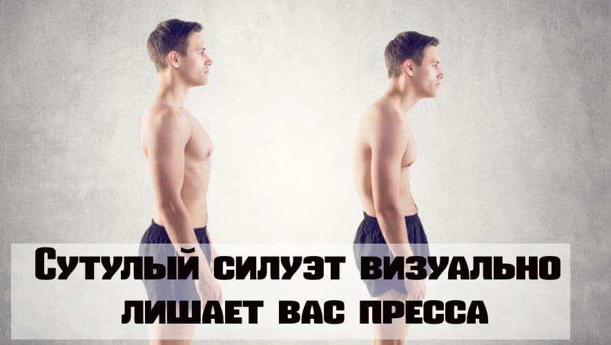 Сутулая спина