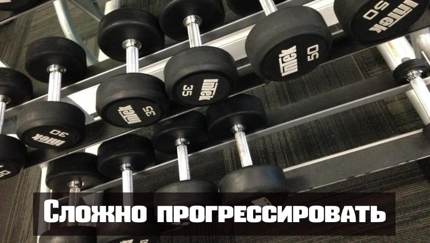 Сложно прогрессировать в весе