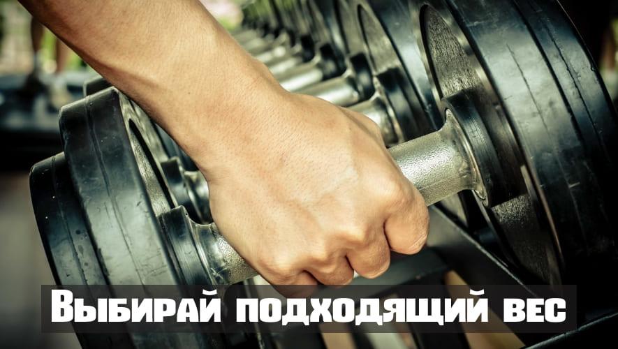 Бери правильный вес