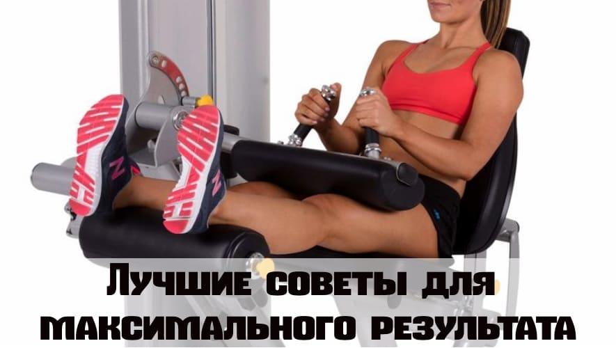 Советы для Сгибание ног в тренажере