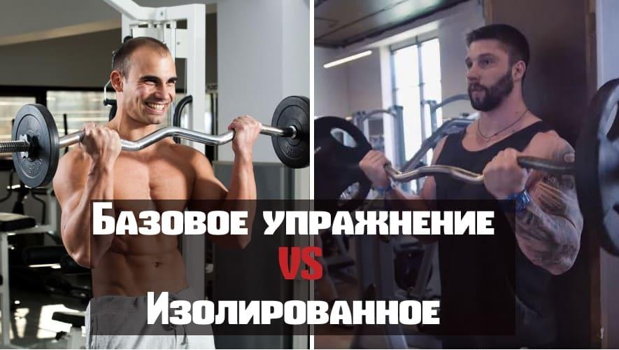 Базовое упражнение vs Изолированное