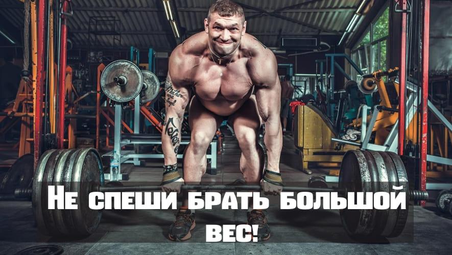 Используйе посильный вес