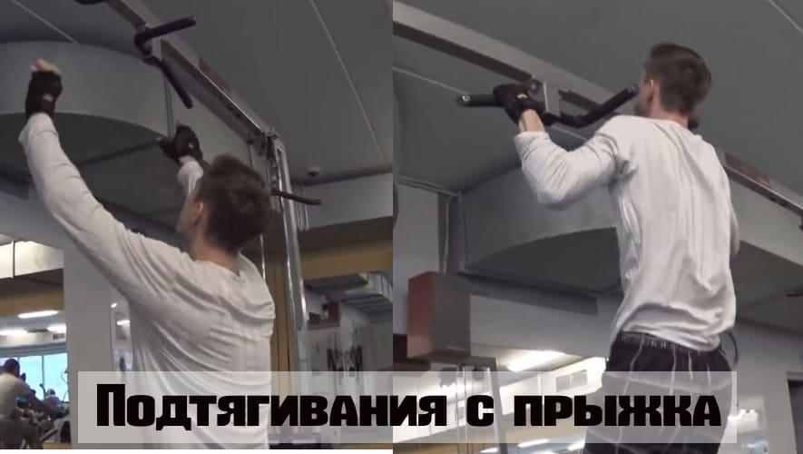 Подтягивания с прыжка