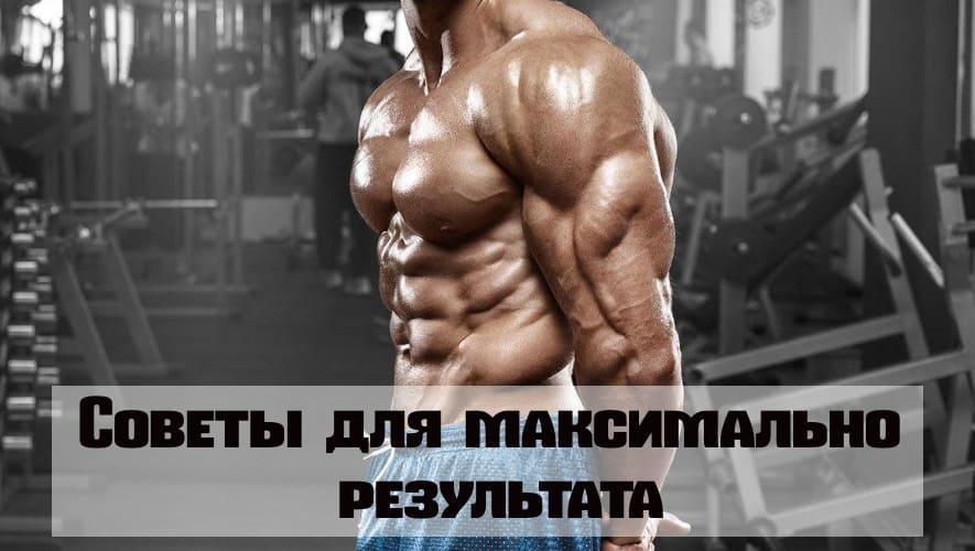 Советы для выжимания максимума из данного упражнения