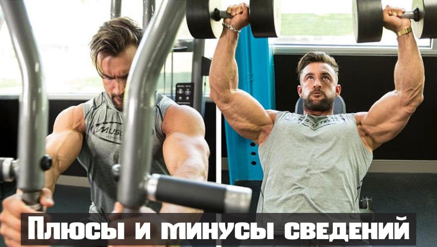 Плюсы и минусы данного упражнения