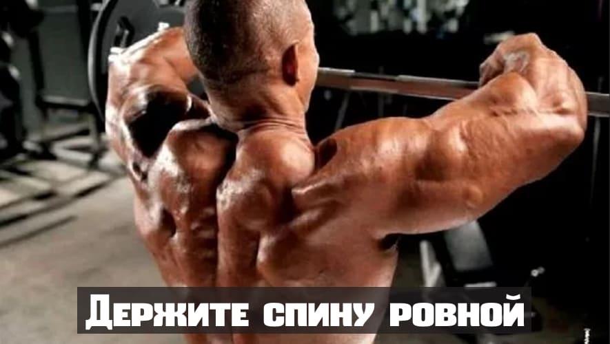Круглая спина во время тяги