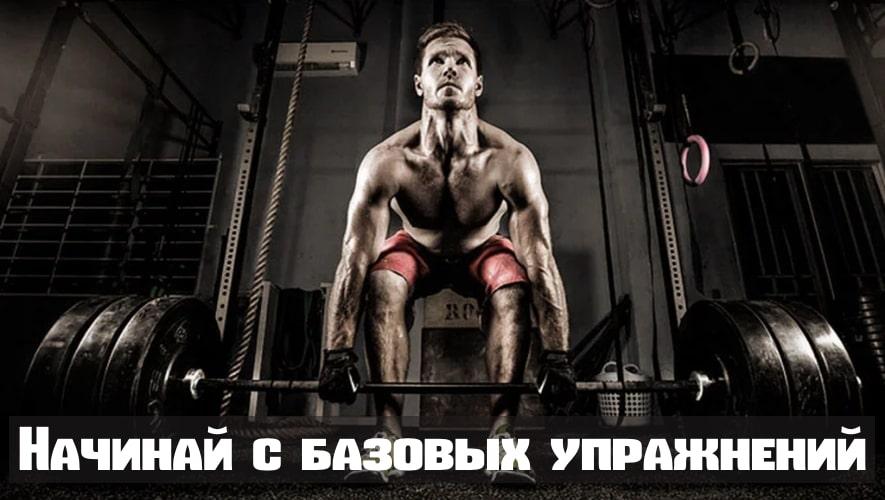 Первыми выполняются базовые упражнения
