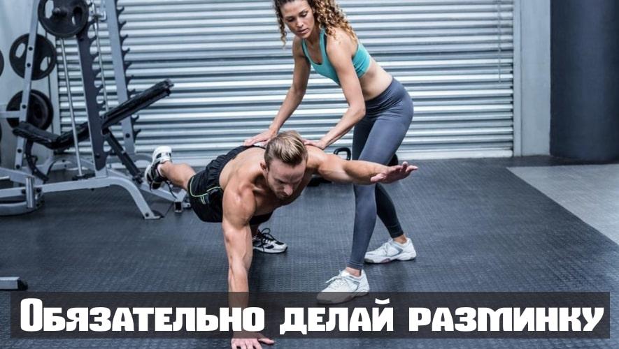 Разминка в начале и успокаивающие упражнения(заминка) в конце тренировки