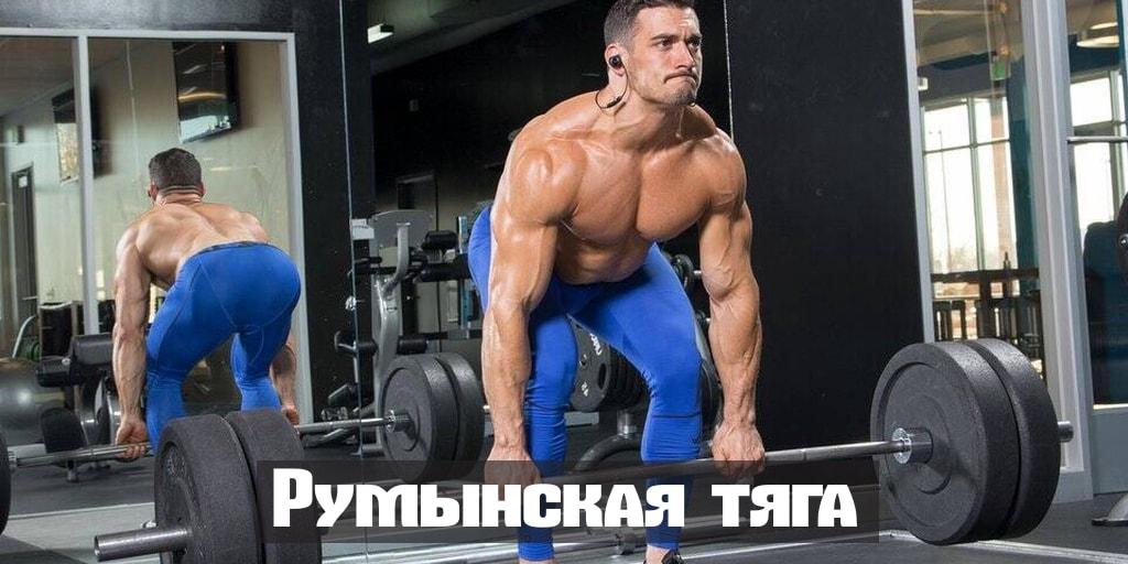 Румынская тяга