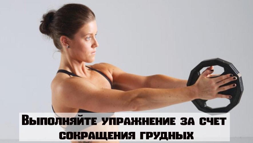 выполняйте упражнение за счет сокращения грудных