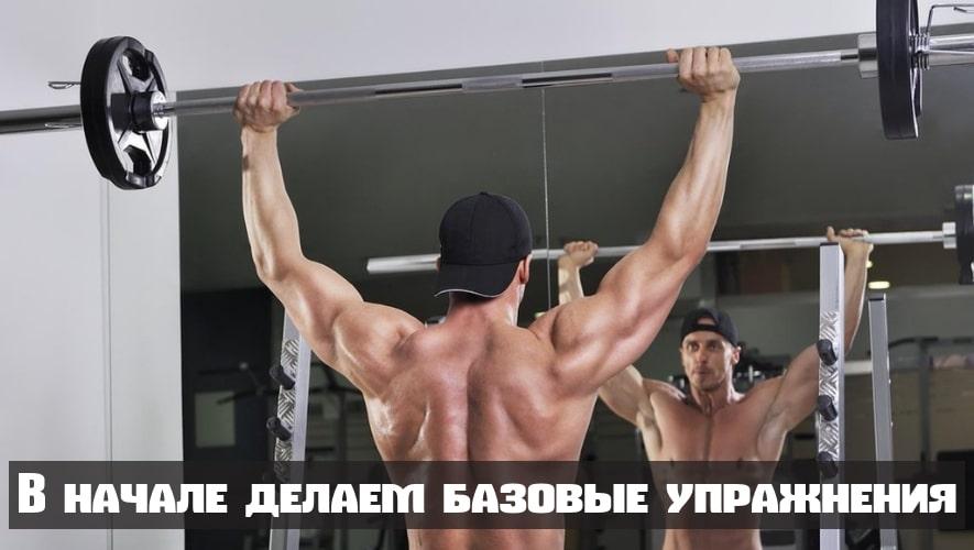 Отдаем предпочтение базовым упражнения