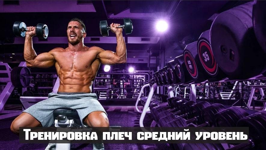 Тренировка плеч средний уровень