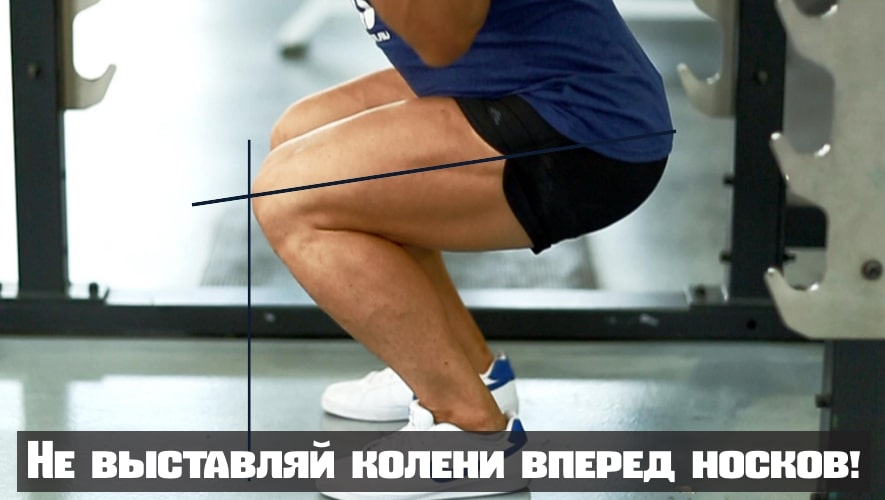 Выведение коленей вперед во время выхода из приседа