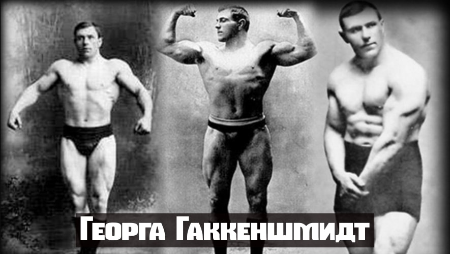 Георга Гаккеншмидт