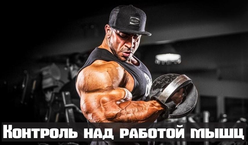 Контроль над работой мышц