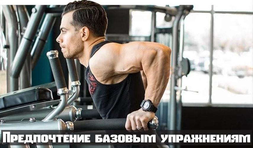 Отдавать предпочтение базовым упражнениям