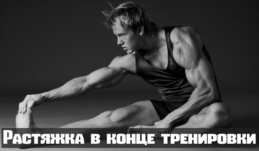 Успокаивающие упражнения и растяжка в конце тренировки