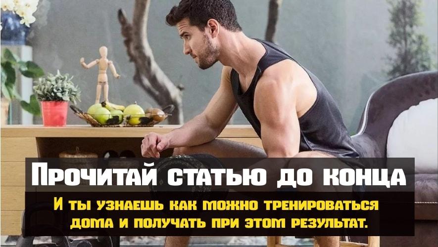 Тренировка дома