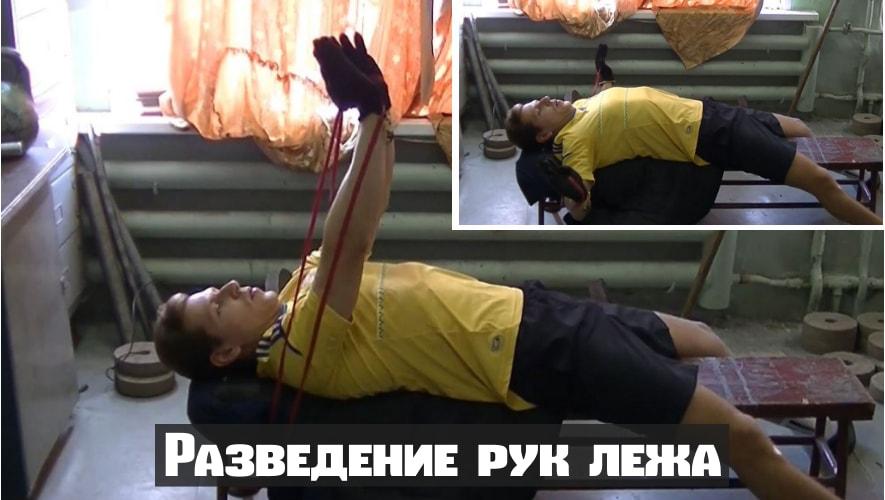 Разведение рук лежа с эспандером