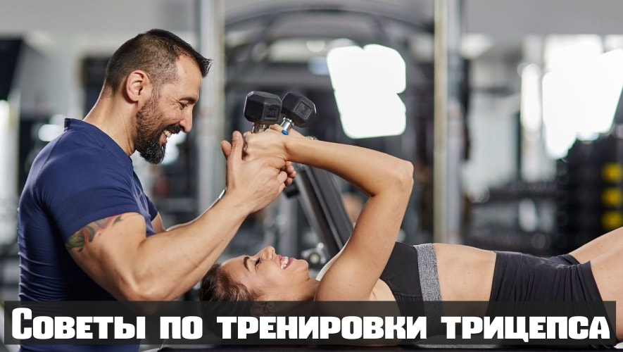 Советы по тренировки трицепса