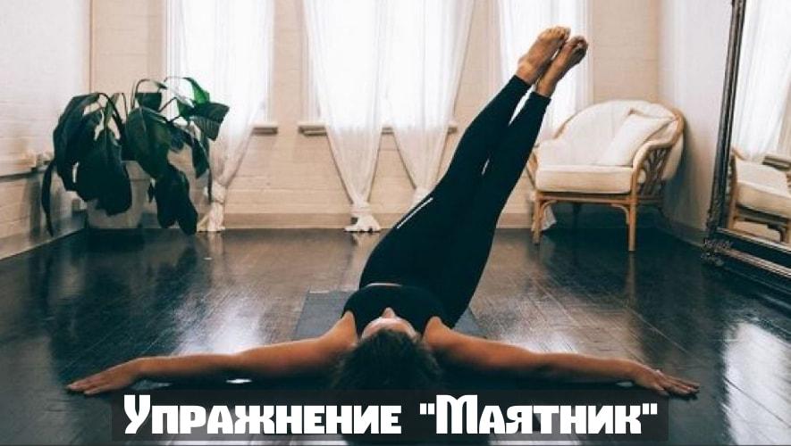 """Упражнение """"Маятник"""""""