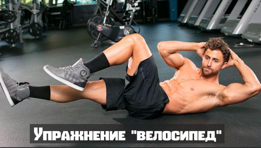 """Упражнение """"велосипед"""""""