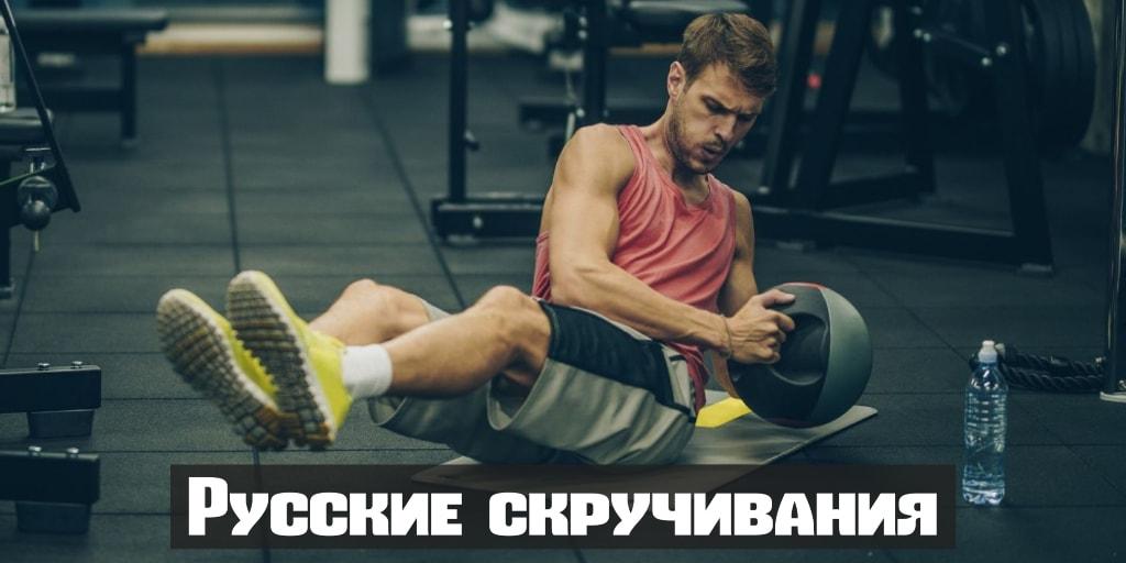 Русские скручивания
