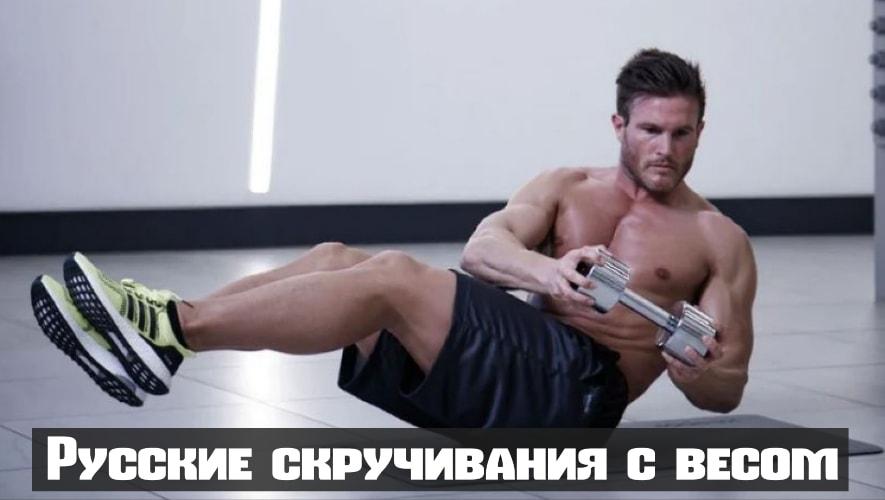 Русские скручивания с дополнительным весом