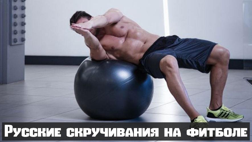 Русские скручивания на фитболе