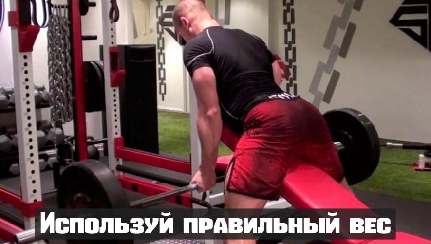 Использование большого веса