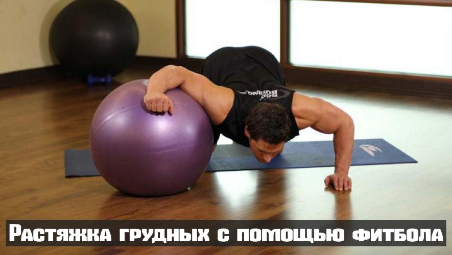 Растяжка грудных с помощью фитбола