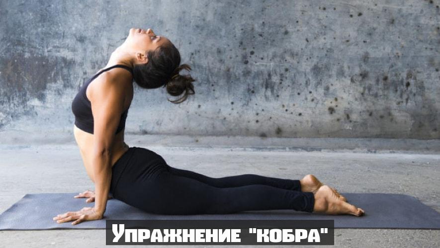 Упражнение кобра