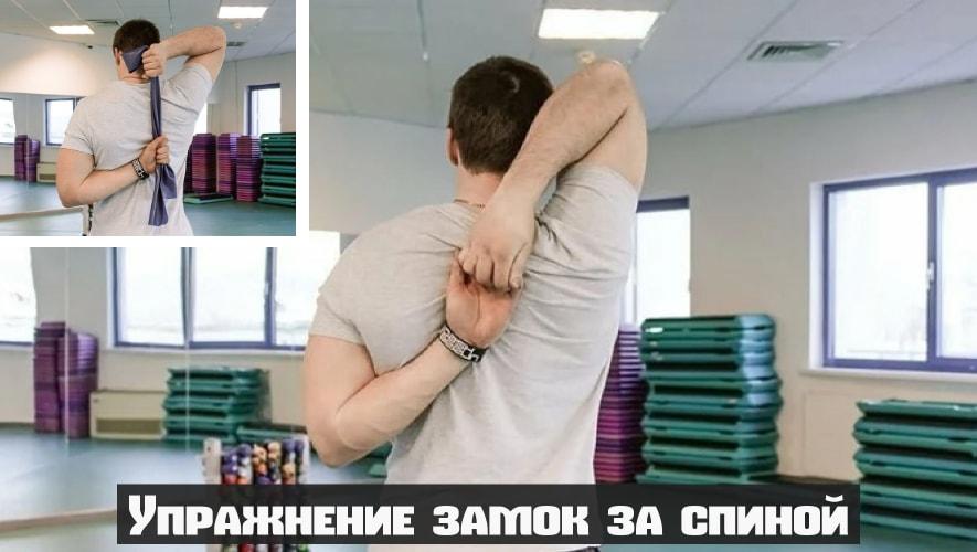 Упражнение замок за спиной
