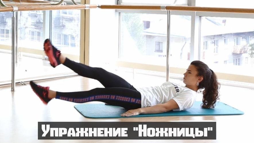 """Упражнение """"Ножницы"""""""