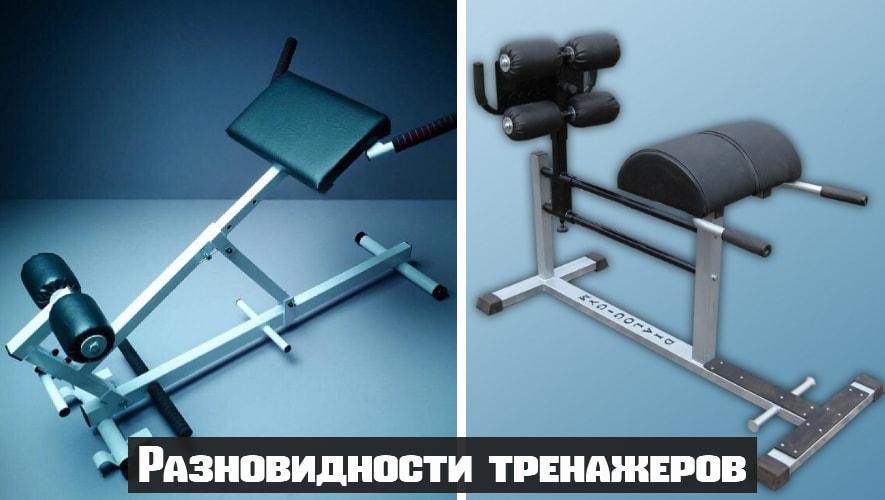 Разновидности тренажеров для гиперэкстензии