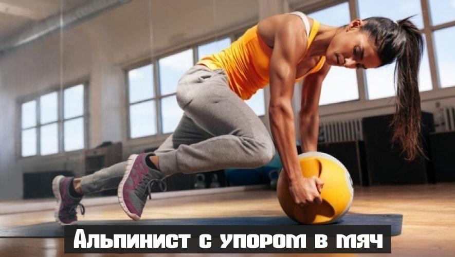 Упражнение альпинист с упором в мяч