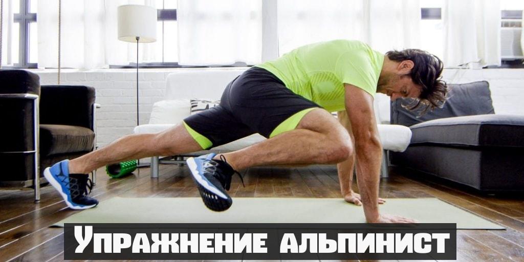 Упражнение альпинист