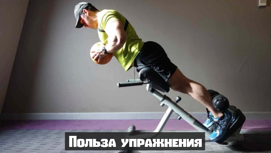 Польза упражнения гиперэкстензия