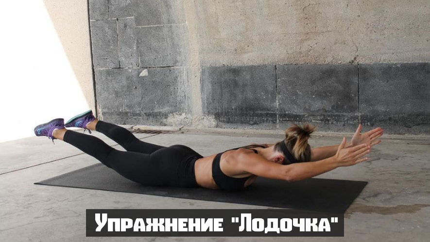 """упражнение """"Лодочка"""""""