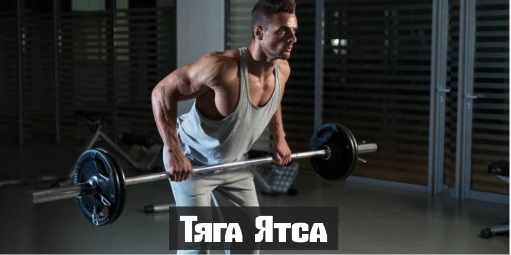 Тяга Ятса