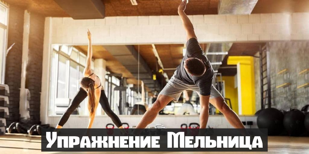 Упражнение мельница