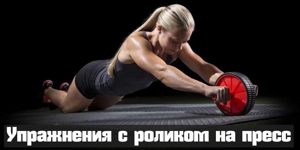 Упражнения с роликом